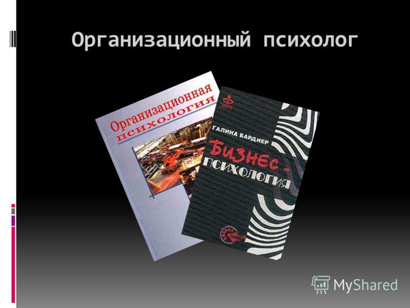 Организационный психолог