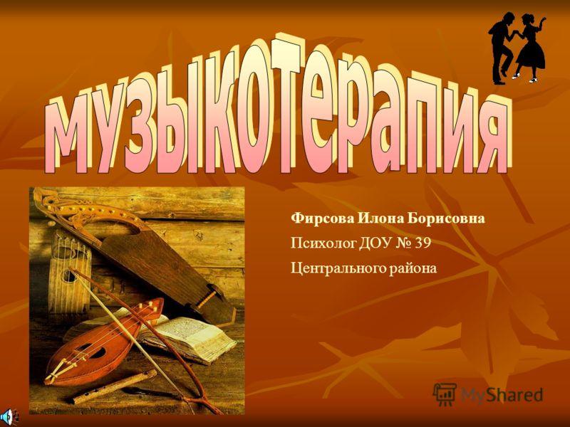 Фирсова Илона Борисовна Психолог ДОУ 39 Центрального района