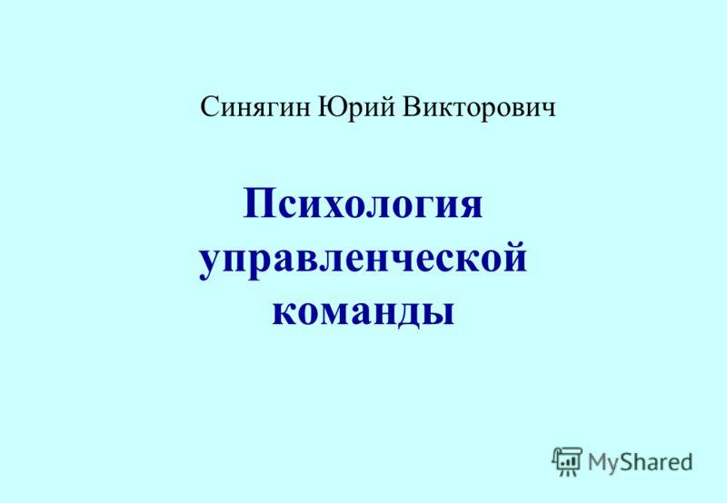 Психология управленческой команды Синягин Юрий Викторович