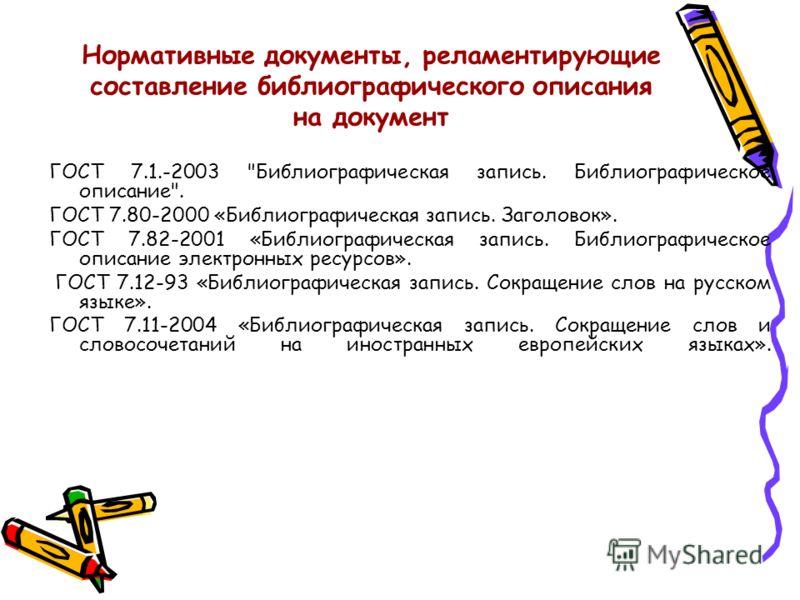 Презентация на тему Библиографический список использованных  2 ГОСТ Библиографическая запись