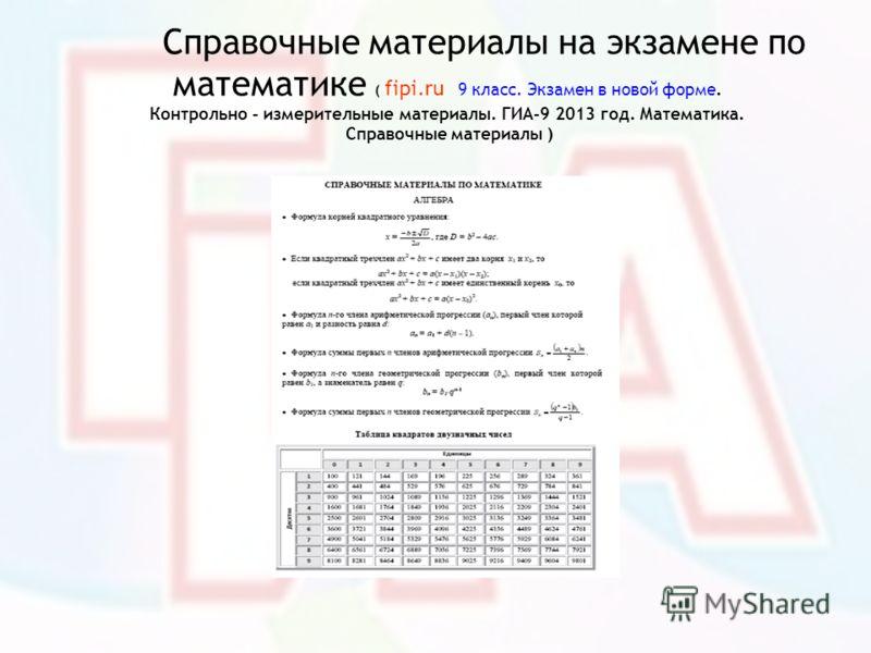 Справочные материалы на экзамене по математике ( fipi.ru 9 класс. Экзамен в новой форме. Контрольно - измерительные материалы. ГИА-9 2013 год. Математика. Справочные материалы )