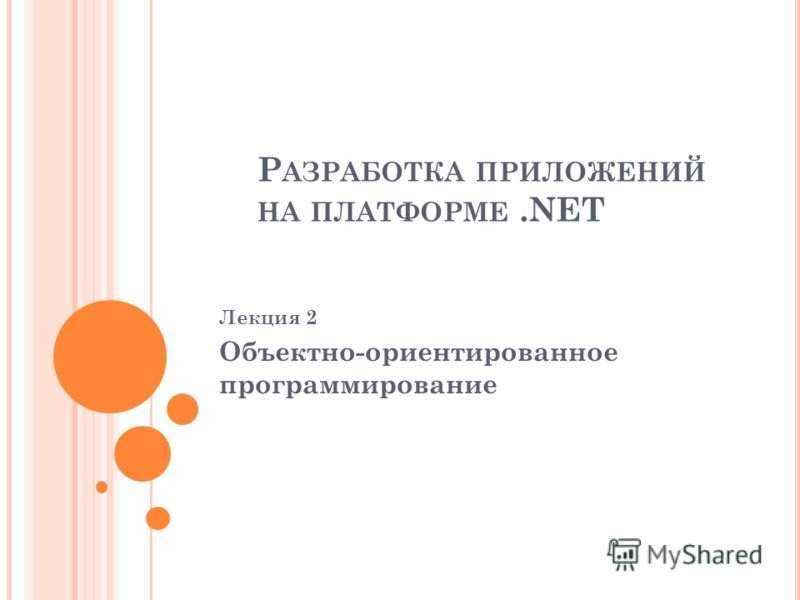 Р АЗРАБОТКА ПРИЛОЖЕНИЙ НА ПЛАТФОРМЕ.NET Лекция 2 Объектно-ориентированное программирование