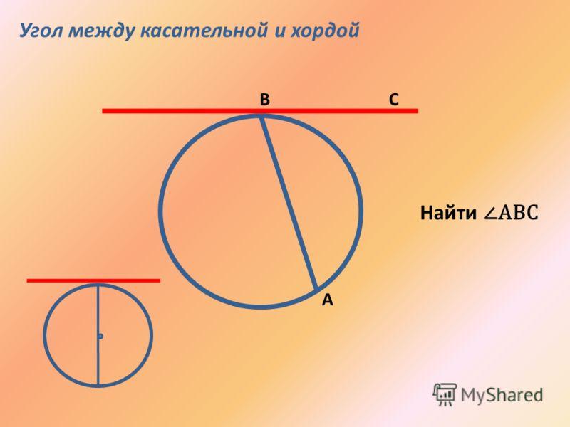 C А В Найти АВC Угол между касательной и хордой