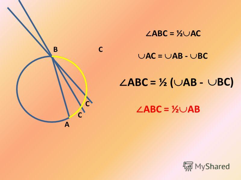 А В С АВС = ½ АС АВC = ½ ( АВ - ВС) С АВС = ½ АВ C АС = АВ - ВС