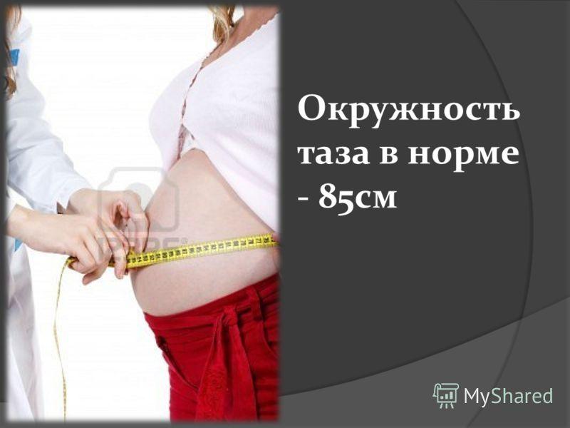 Окружность таза в норме - 85см