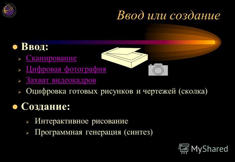 Жизненный цикл ЦИ 1.Ввод или создание 2.Хранение и обработка 3.Визуализация 123