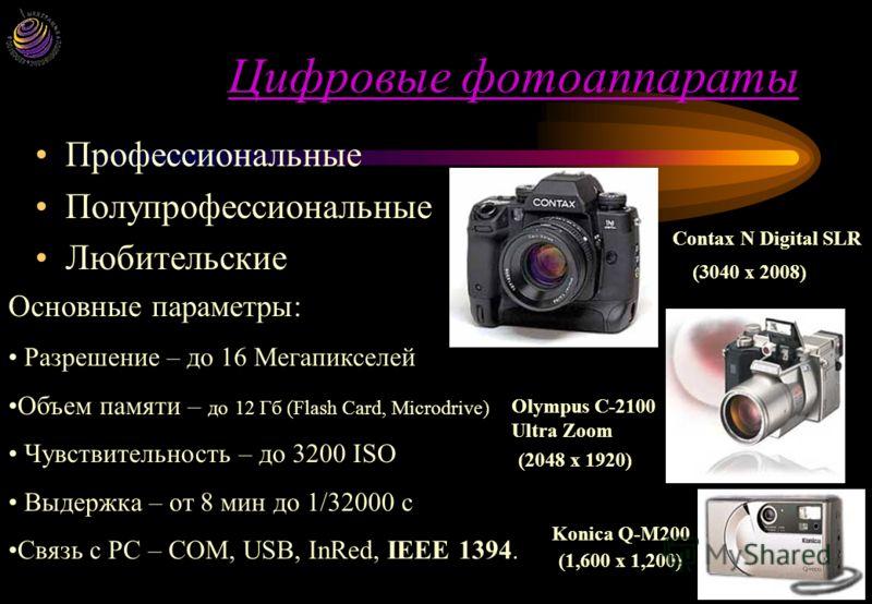 Сканеры Типы: Ручные Планшетные Фильм-сканеры Рулонные Барабанные Светочувствительный элемент: CCD(ПЗС) – линейка CIS – линейка ЭОП Основные характеристики: Разрешающая способность (аппаратная, программная) Глубина цвета (24, 30, 36, 48) Динамический