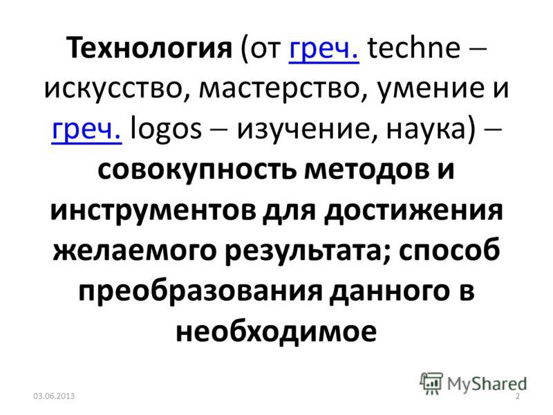 АППАРАТНО-ПРОГРАММНЫЕ СРЕДСТВА ОБЕСПЕЧЕНИЯ МУЛЬТИМЕДИА ТЕХНОЛОГИЙ 03.06.20131