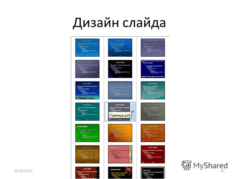 31 Разметка слайда 03.06.2013