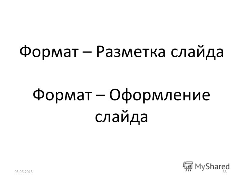 32 Дизайн слайда 03.06.2013