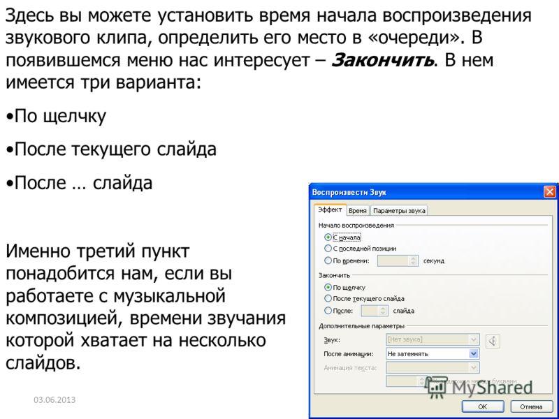 54 Щелкнув по стрелочке справа от названия файла, вы откроете новое меню, в котором нас интересует пункт Параметры эффектов. 03.06.2013
