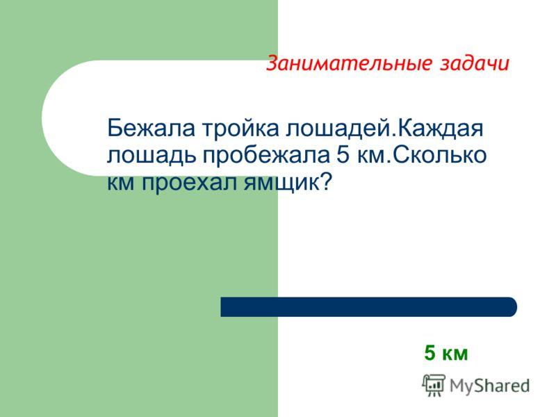 Какая мера длины была распространена на Руси? локоть, сажень Меры длины