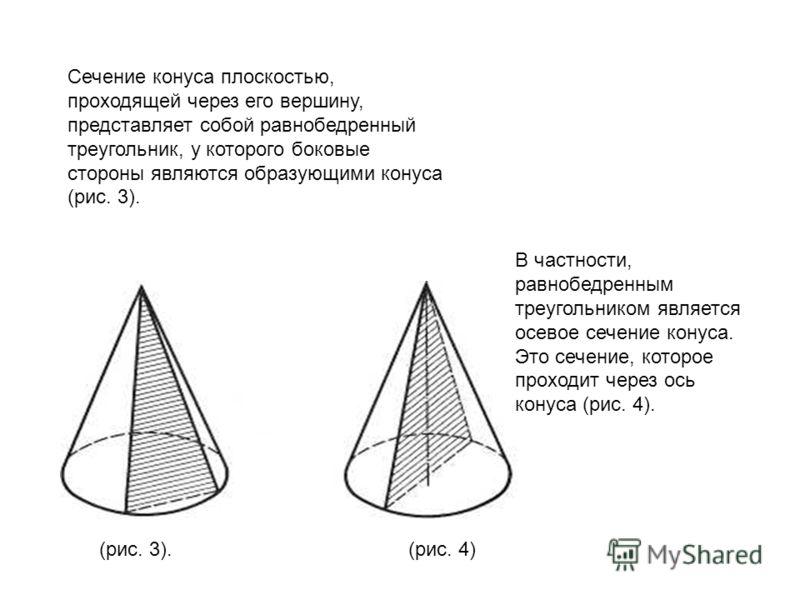 Сечение конуса плоскостью, проходящей через его вершину, представляет собой равнобедренный треугольник, у которого боковые стороны являются образующими конуса (рис. 3). В частности, равнобедренным треугольником является осевое сечение конуса. Это сеч