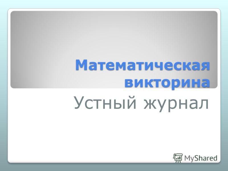 Математическая викторина Устный журнал
