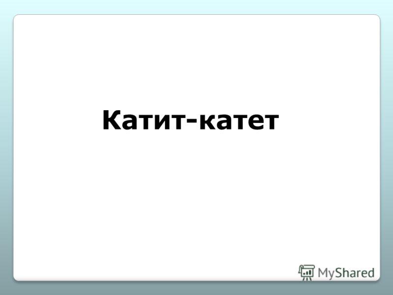 Катит-катет