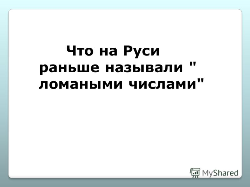 Что на Руси раньше называли  ломаными числами