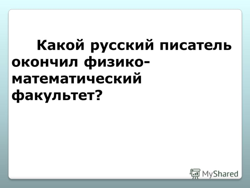 Какой русский писатель окончил физико- математический факультет?