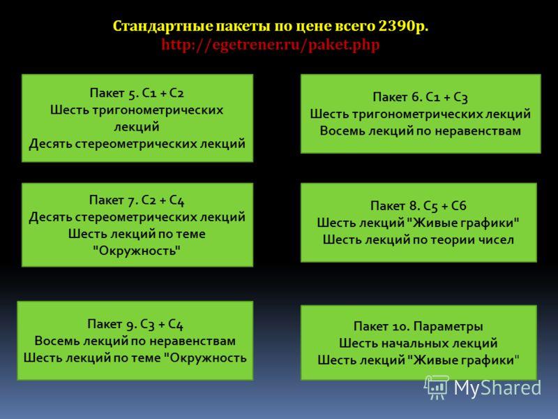 Стандартные пакеты по цене всего 2390р. http://egetrener.ru/paket.php Пакет 5. С1 + С2 Шесть тригонометрических лекций Десять стереометрических лекций Пакет 7. С2 + С4 Десять стереометрических лекций Шесть лекций по теме