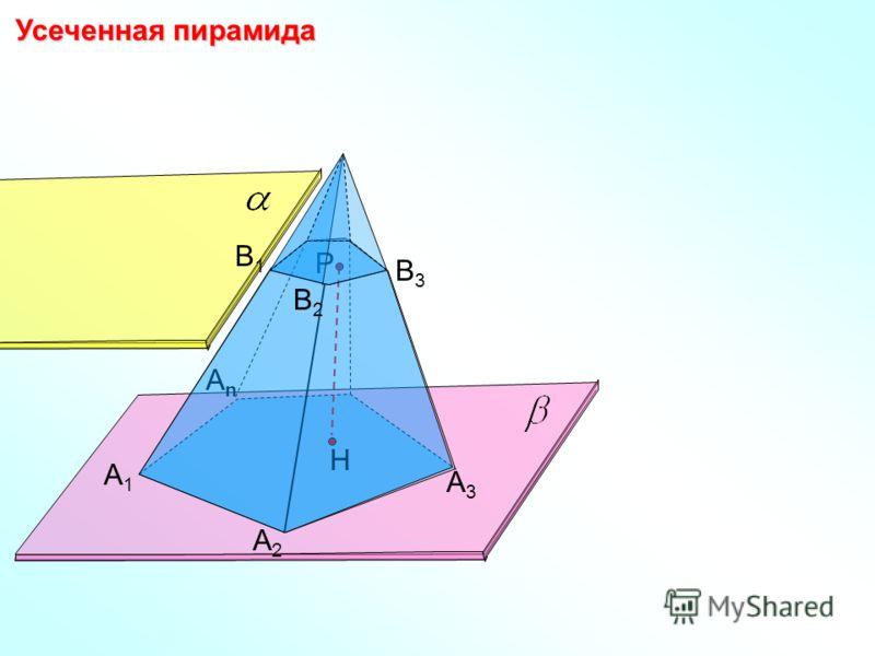 А1А1 А2А2 АnАn А3А3 Р Н Усеченная пирамида В1В1 В2В2 В3В3