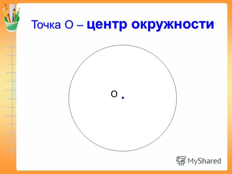 Точка О – центр окружности О