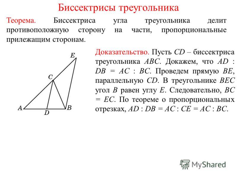 Теорема. Биссектриса угла треугольника делит противоположную сторону на части, пропорциональные прилежащим сторонам. Биссектрисы треугольника Доказательство. Пусть CD – биссектриса треугольника ABC. Докажем, что AD : DB = AC : BC. Проведем прямую BE,