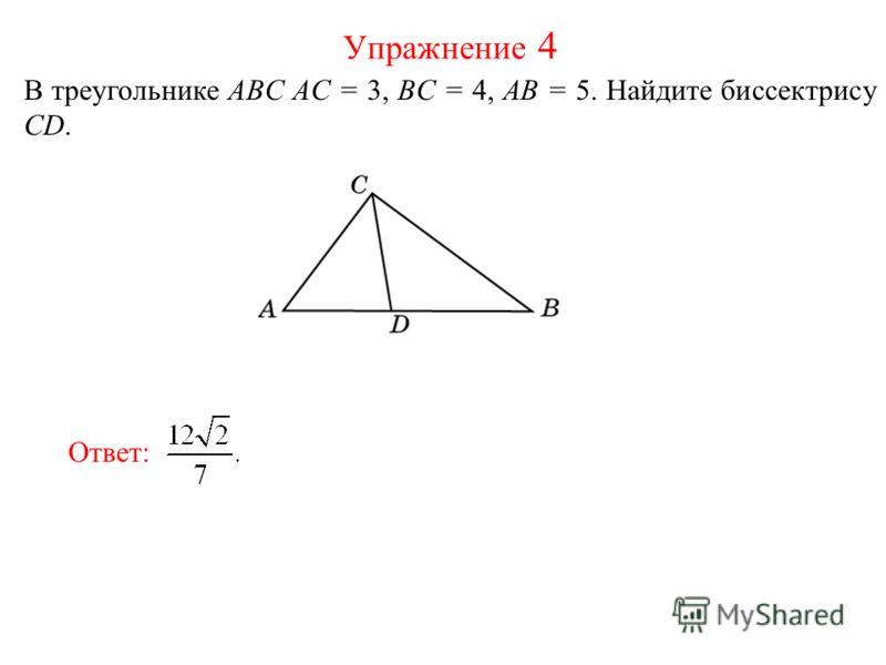 В треугольнике ABC AC = 3, BC = 4, AB = 5. Найдите биссектрису CD. Упражнение 4 Ответ: