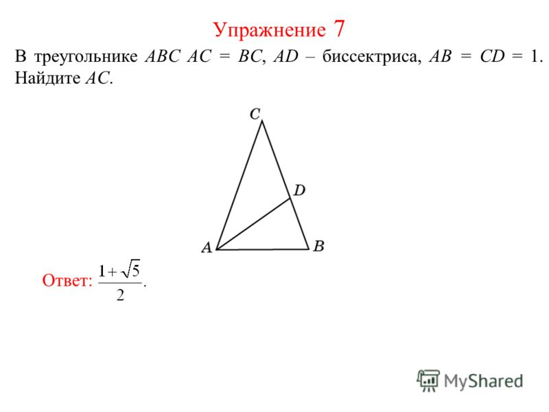 В треугольнике ABC AC = BC, AD – биссектриса, AB = CD = 1. Найдите AC. Упражнение 7 Ответ: