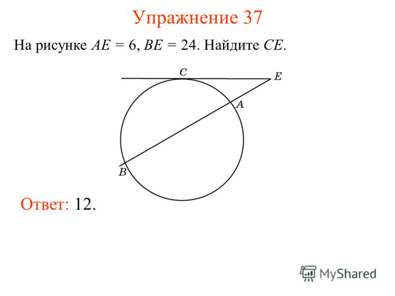 Упражнение 37 На рисунке AE = 6, BE = 24. Найдите CE. Ответ: 12.