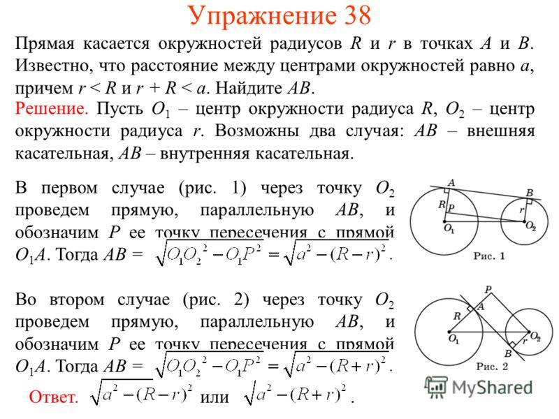 Прямая касается окружностей радиусов R и r в точках A и B. Известно, что расстояние между центрами окружностей равно a, причем r < R и r + R < a. Найдите AB. Ответ. или. Решение. Пусть O 1 – центр окружности радиуса R, O 2 – центр окружности радиуса