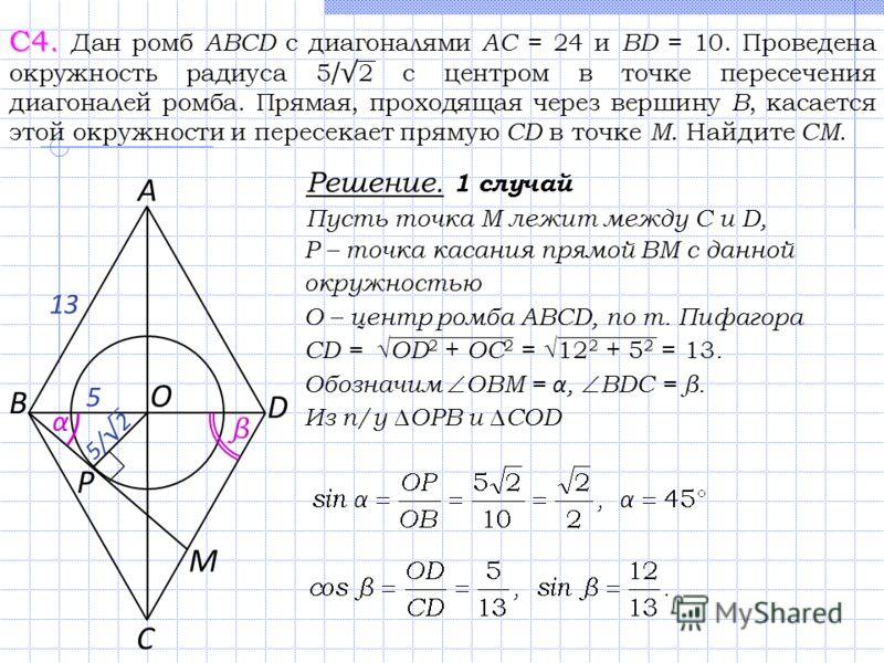 С4. С4. Дан ромб ABCD с диагоналями АC = 24 и BD = 10. Проведена окружность радиуса 5 / 2 с центром в точке пересечения диагоналей ромба. Прямая, проходящая через вершину В, касается этой окружности и пересекает прямую CD в точке М. Найдите СМ. Р – т