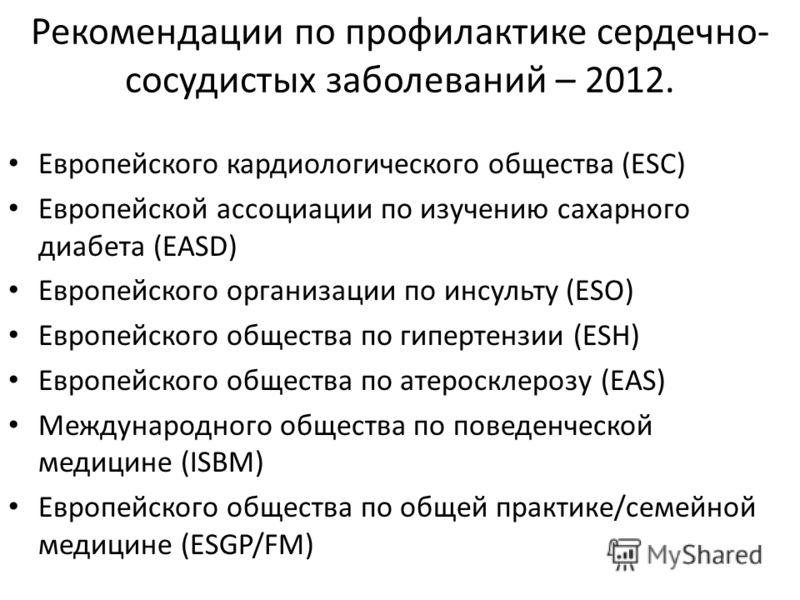 Рекомендации по профилактике сердечно- сосудистых заболеваний – 2012. Европейского кардиологического общества (ESC) Европейской ассоциации по изучению сахарного диабета (EASD) Европейского организации по инсульту (ESO) Европейского общества по гиперт