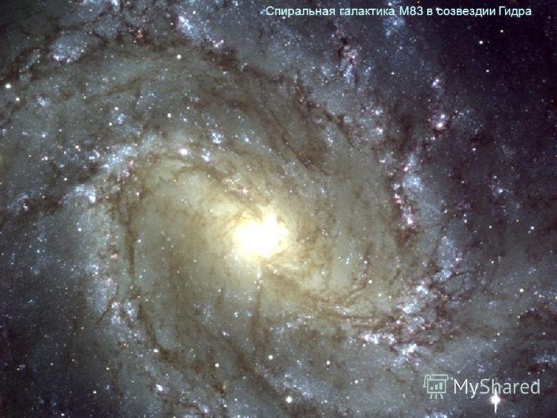 Спиральная галактика М83 в созвездии Гидра