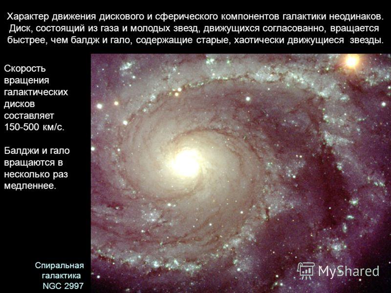 Характер движения дискового и сферического компонентов галактики неодинаков. Диск, состоящий из газа и молодых звезд, движущихся согласованно, вращается быстрее, чем балдж и гало, содержащие старые, хаотически движущиеся звезды. Спиральная галактика