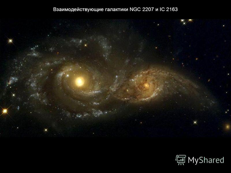 Взаимодействующие галактики NGC 2207 и IC 2163