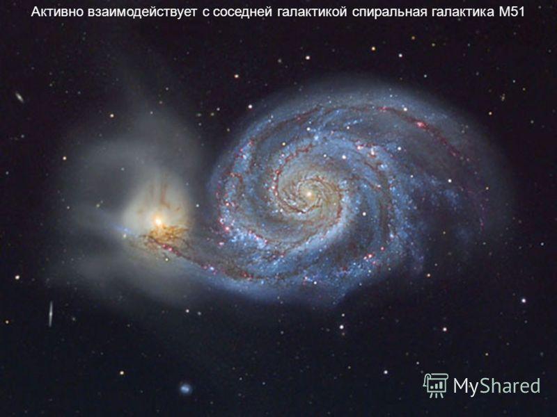 Активно взаимодействует с соседней галактикой спиральная галактика М51