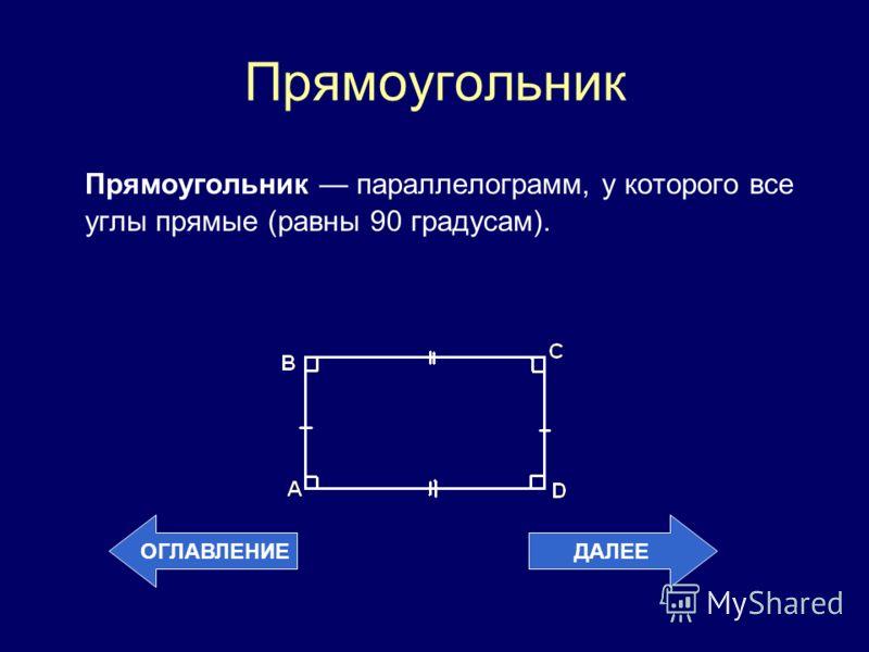 Прямоугольник Прямоугольник параллелограмм, у которого все углы прямые (равны 90 градусам). ОГЛАВЛЕНИЕДАЛЕЕ