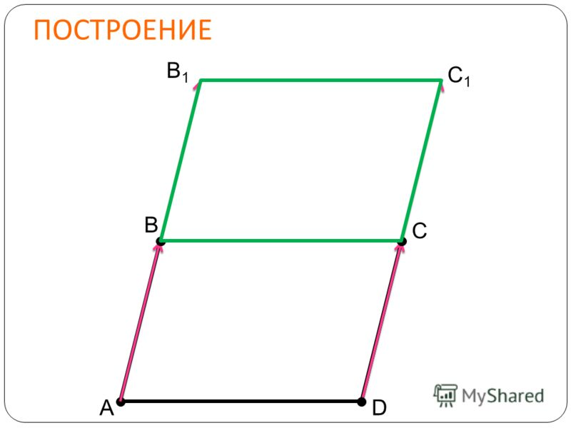 ПОСТРОЕНИЕ DА С В1В1 В С1С1