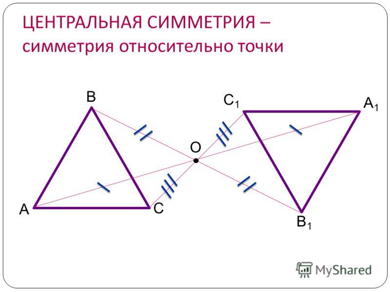 О С А В А1А1 В1В1 С1С1