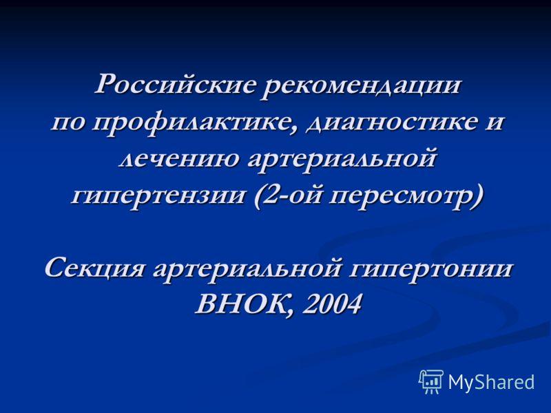 Российские рекомендации по профилактике, диагностике и лечению артериальной гипертензии (2-ой пересмотр) Секция артериальной гипертонии ВНОК, 2004