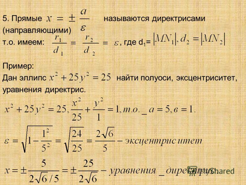 5. Прямые называются директрисами (направляющими) т.о. имеем:, где d 1 = Пример: Дан эллипс найти полуоси, эксцентриситет, уравнения директрис.