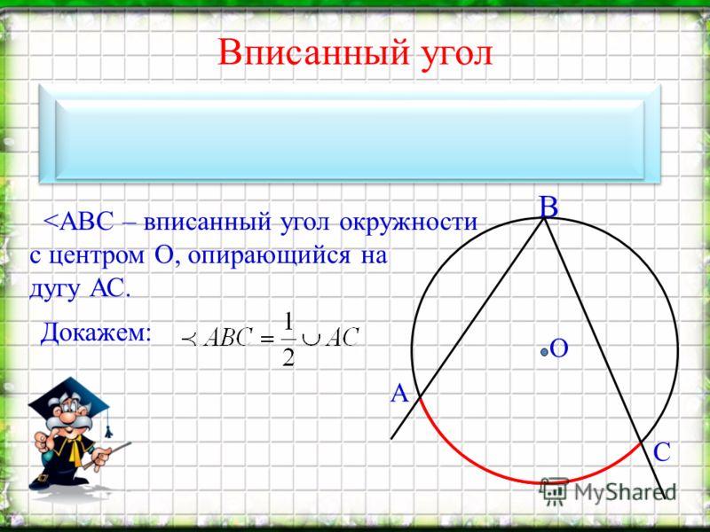 Вписанный угол А О В С Теорема. Вписанный угол измеряется половиной дуги на которую он опирается. Докажем: