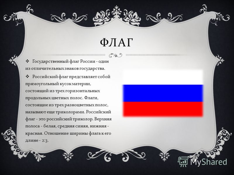 Государственный флаг России - один из отличительных знаков государства. Российский флаг представляет собой прямоугольный кусок материи, состоящий из трех горизонтальных продольных цветных полос. Флаги, состоящие из трех разноцветных полос, называют е
