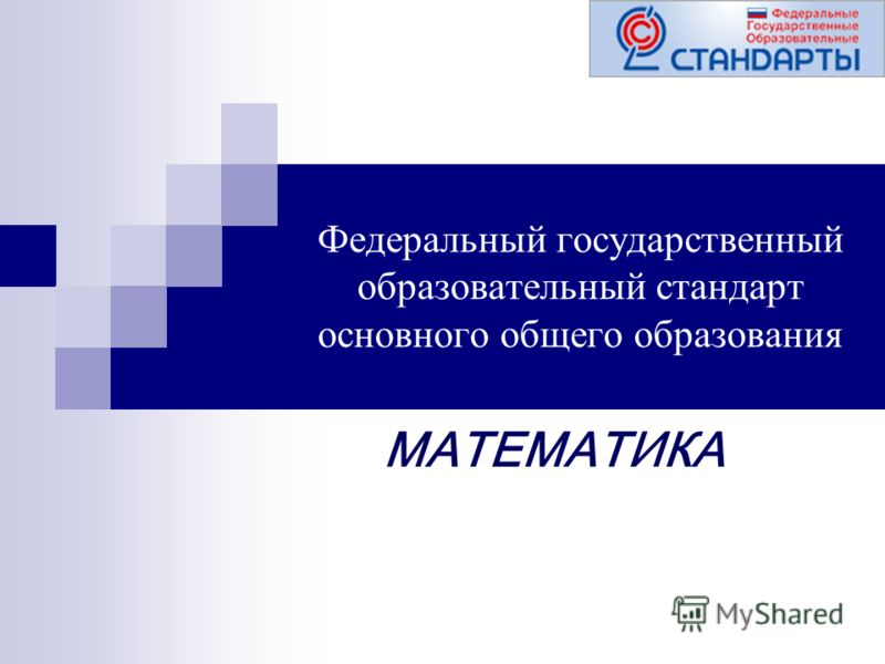 Федеральный государственный образовательный стандарт основного общего образования МАТЕМАТИКА