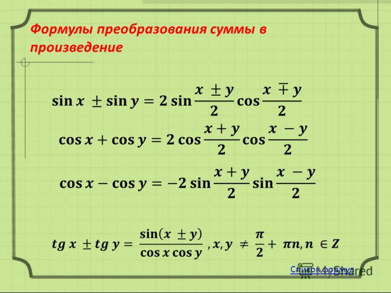Формулы преобразования суммы в произведение Список формул