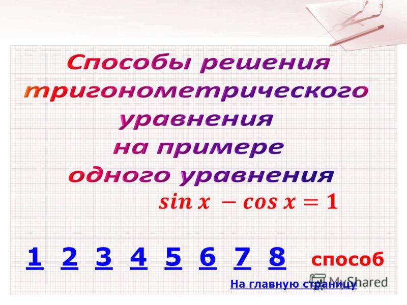 11 2 3 4 5 6 7 8 способ2345678 На главную страницу