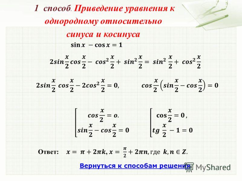 1 способ. Приведение уравнения к однородному относительно синуса и косинуса Вернуться к способам решения