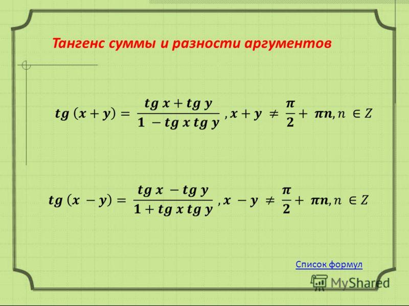 Тангенс суммы и разности аргументов Список формул