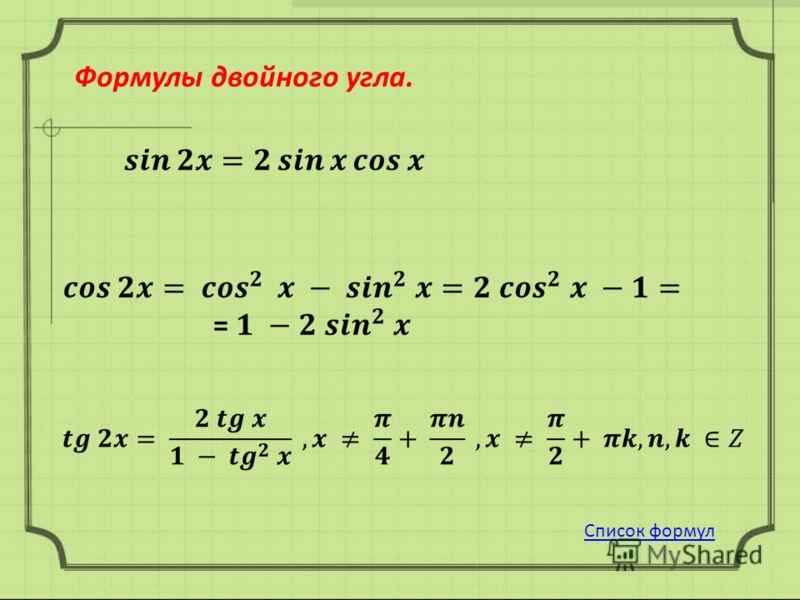 Формулы двойного угла. Список формул