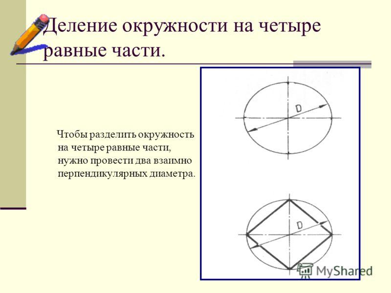 Деление окружности на четыре равные части. Чтобы разделить окружность на четыре равные части, нужно провести два взаимно перпендикулярных диаметра.