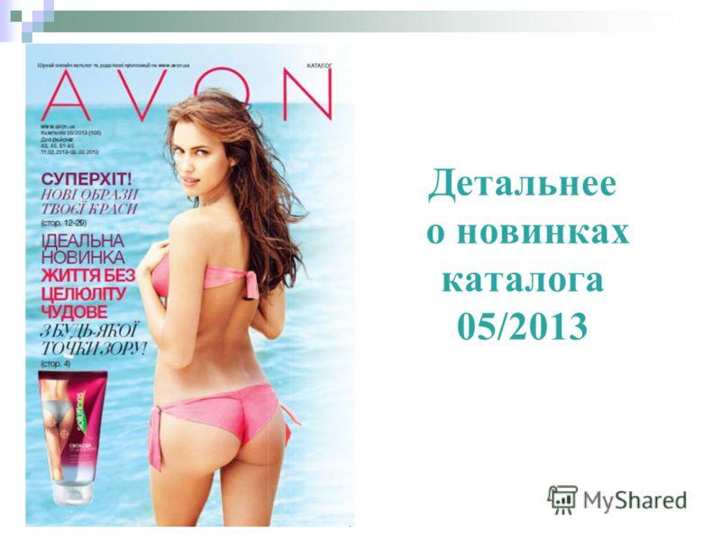Детальнее о новинках каталога 05/2013